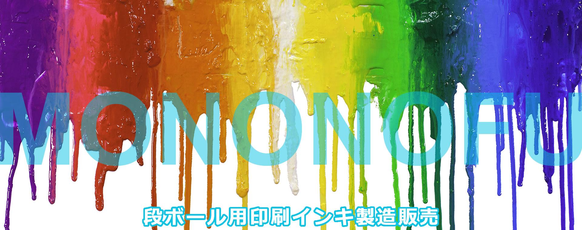 株式会社 もののふステーション・インキ事業部/埼玉県志木市/印刷用インキの製造販売/ダンボール用